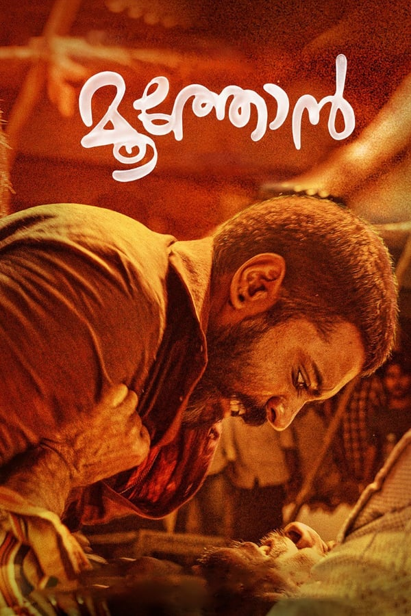 Moothon (2019) [Malayalam+ESub] | x264 WEB-DL | 720p | 480p | Download | Watch Online | GDrive | Direct Links