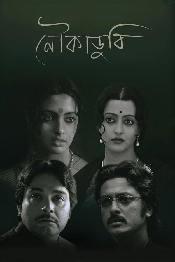 Noukadubi (2019) Bengali Amazon 720p WEB-DL x265 AAC 800MB