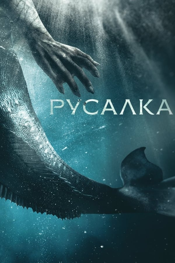 Русалка – Сезон 1