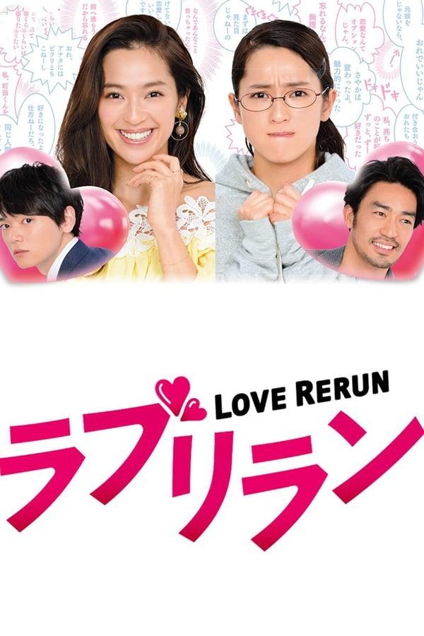 Imagen Love Rerun