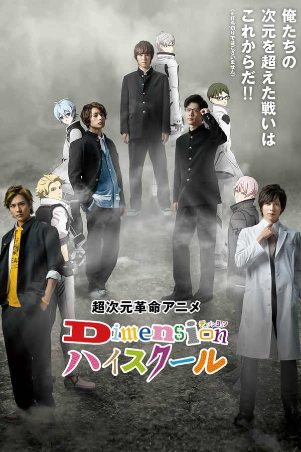 Assistir Dimension High School Online