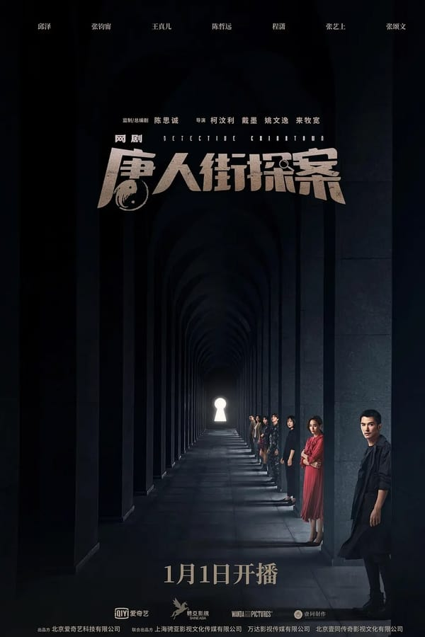 Detective Chinatown S1 (2020)