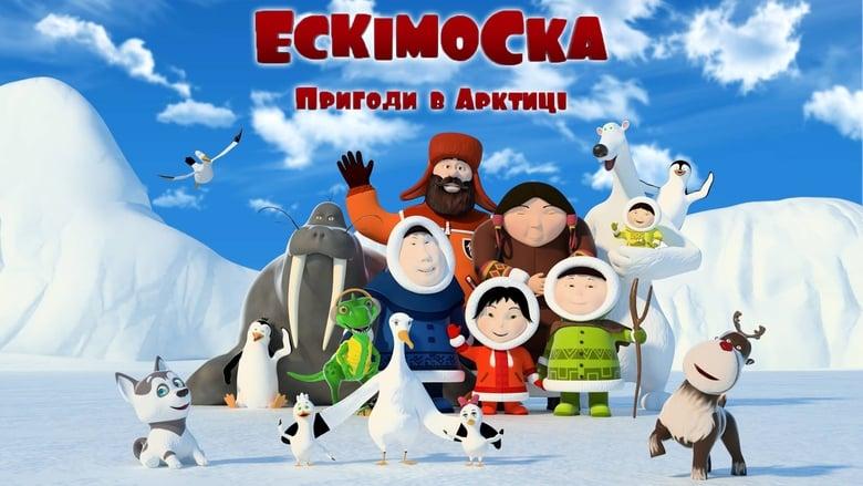 Eskimo Girl (2012)
