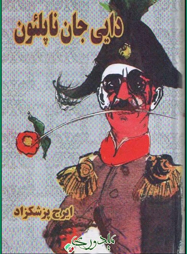 Daiy Jan Napoleon (1970)