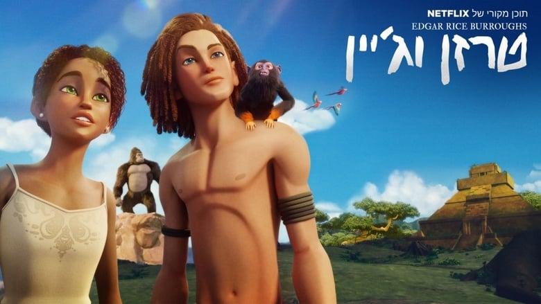 Edgar Rice Burroughs' Tarzan and Jane (2017)