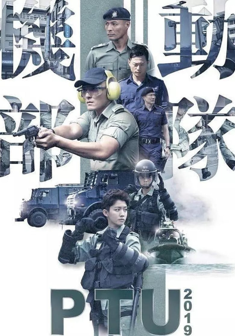Police Tactical Unit 2019 (2019)