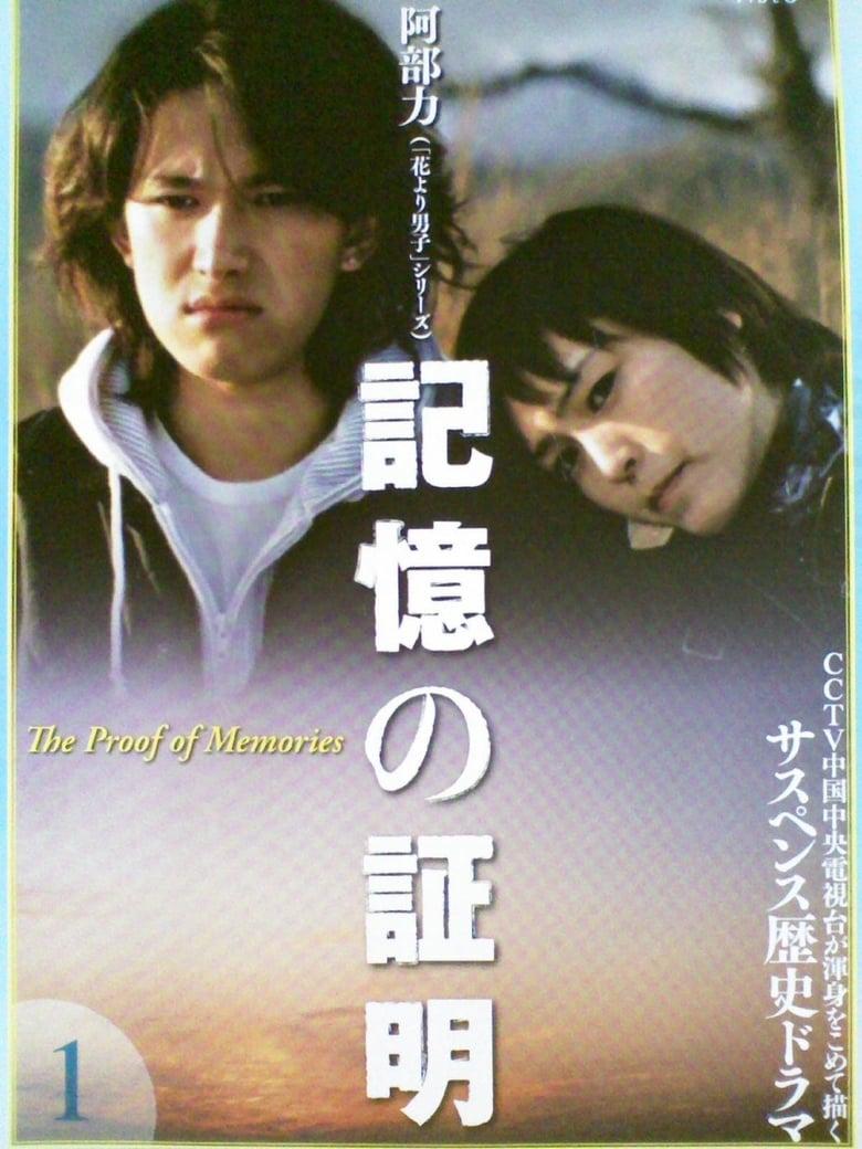 The Proof of Memories (2004)