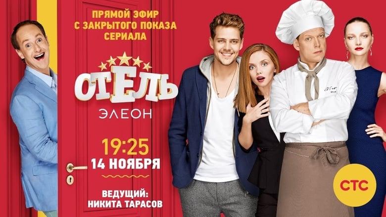 Hotel Eleon (2016)