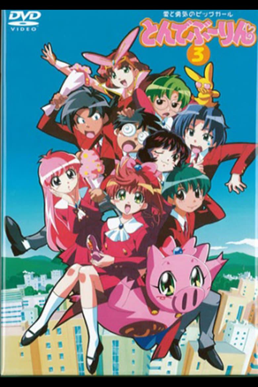 Super Pig (1994)