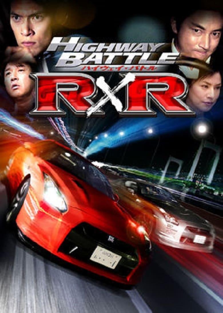Highway Battle R×R
