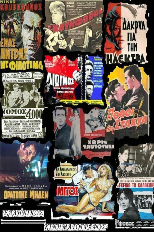 Highlights of old Greek Cinema
