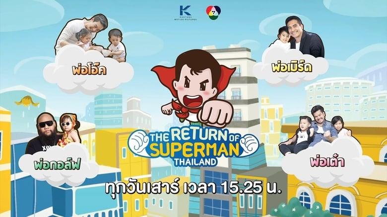 The Return of Superman Thailand (2017)