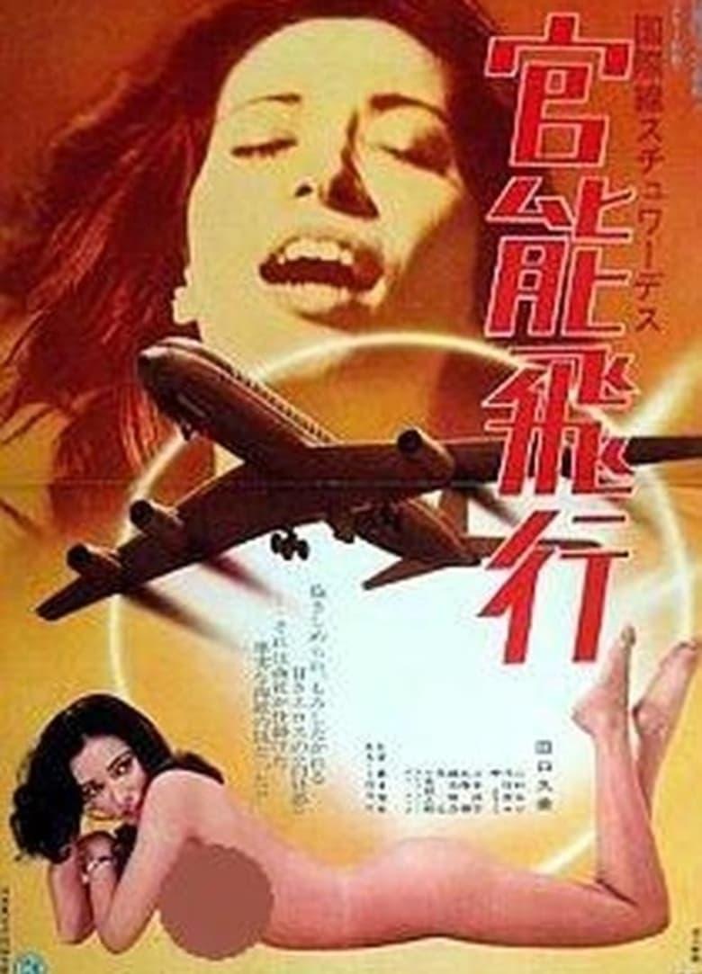 International Stewardess: Erotic Flight