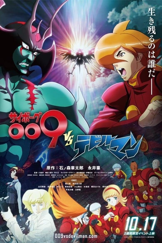 Cyborg 009 vs. Devilman (2015)