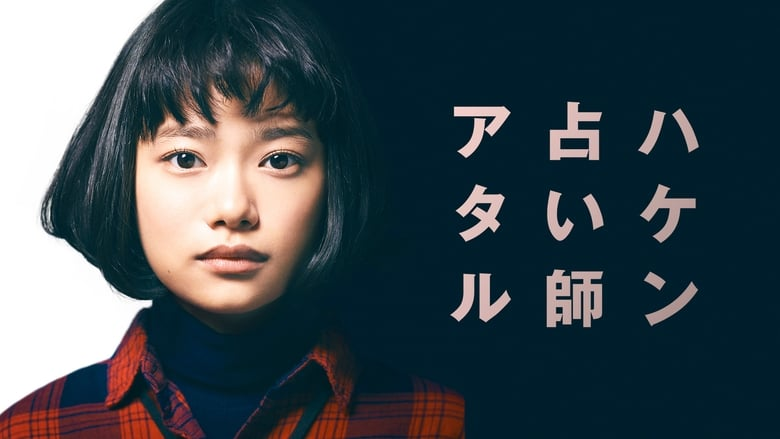 Temp Staff Psychic Ataru (2019)