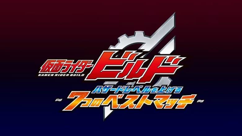 Kamen Rider Build: Raising the Hazard Level ~7 Best Matches~ (2018)