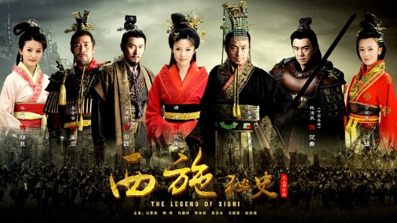 The Legend of Xi Shi (2012)