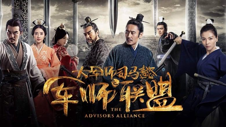 The Advisors Alliance (2017)