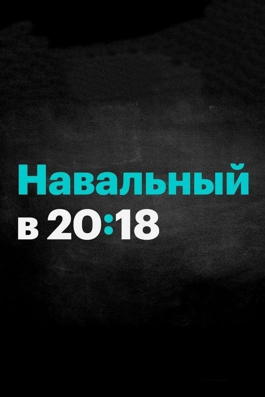 Навальный в 20:18 (2017)