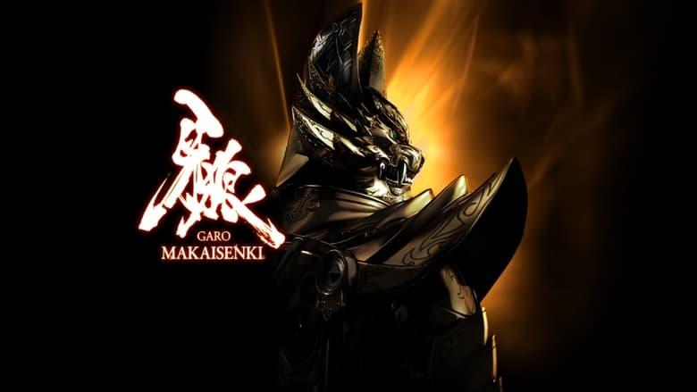 Garo: Makai Senki (2011)