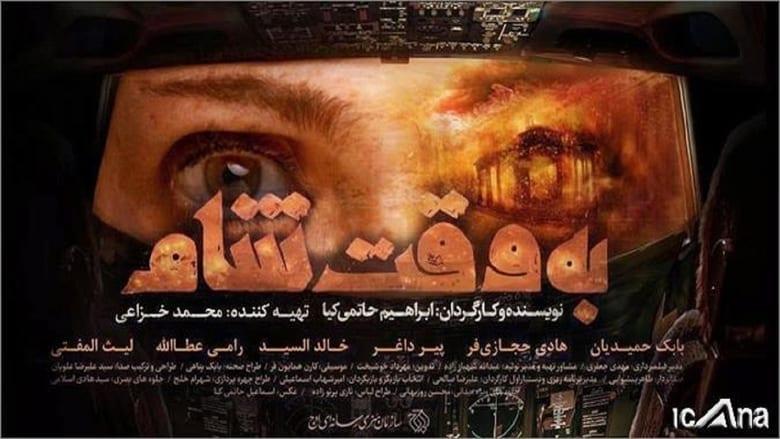 Damascus Time