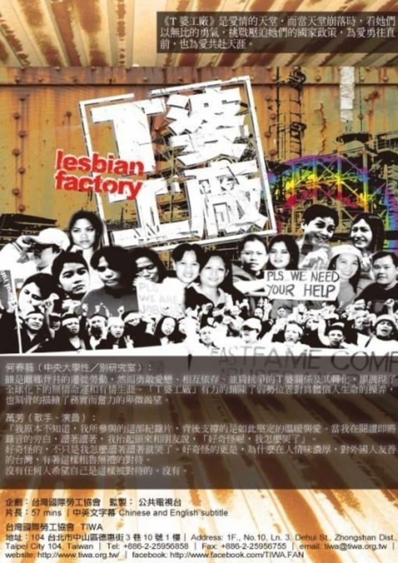 Lesbian Factory