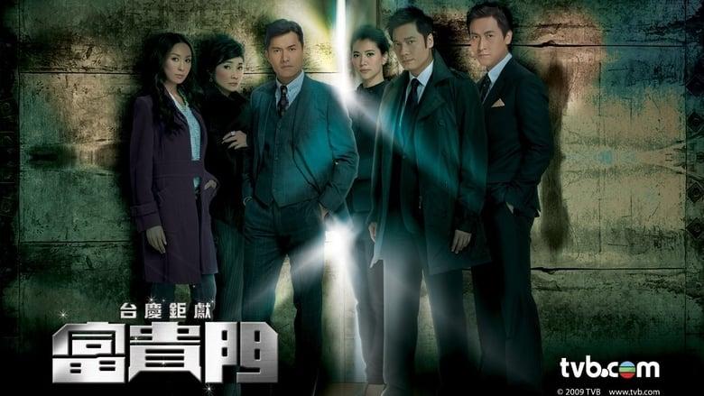 Born Rich (2009)
