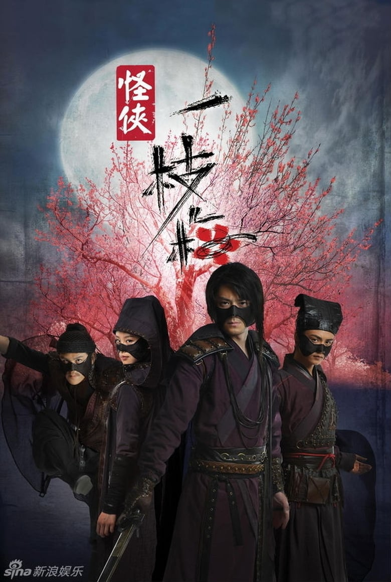 The Vigilantes in Masks (2011)