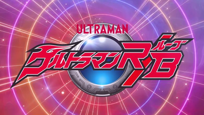 Ultraman R/B (2018)
