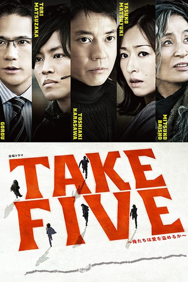 Take Five: Should we Steal for Love? (2013)