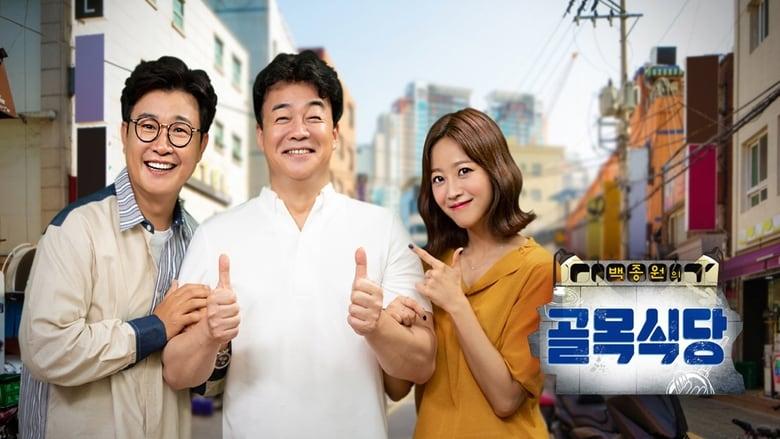 Baek Jong-won's Alley Restaurant (2018)