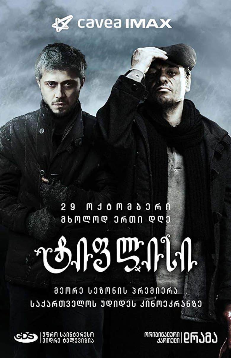 Tiflisi (2014)
