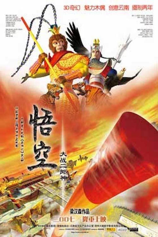 Monkey King vs. Er Lang Shen