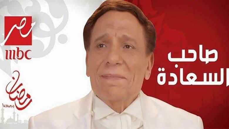 Saheb El-Saada (2014)