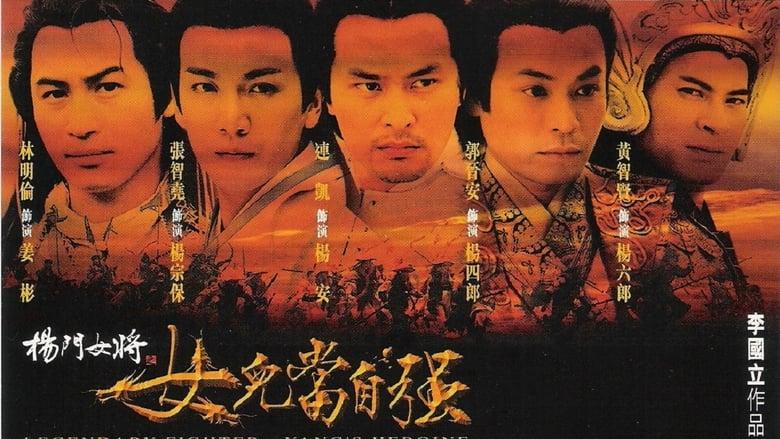 Legendary Fighter: Yang's Heroine (2001)
