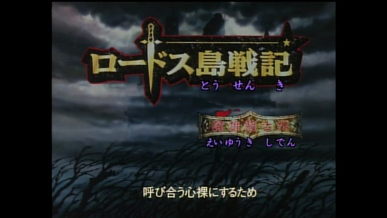 Record of Lodoss War: Chronicles of the Heroic Knight (1998)