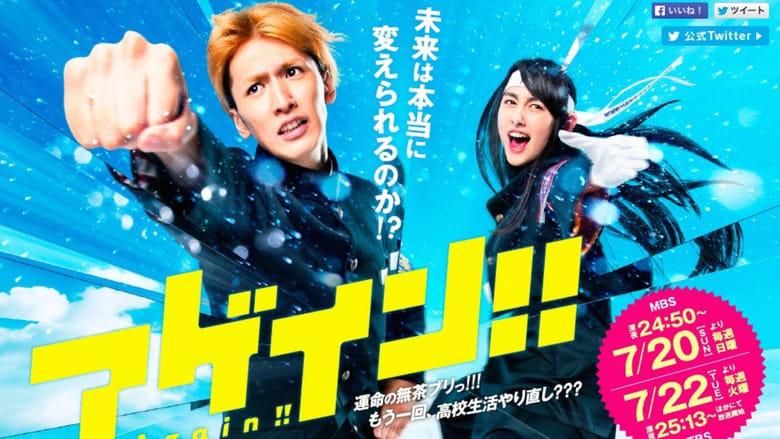Again! (2014)