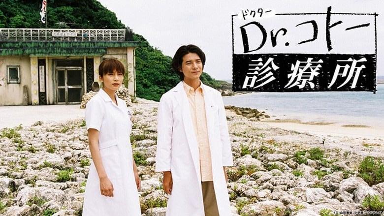 Dr. Coto's Clinic (2003)