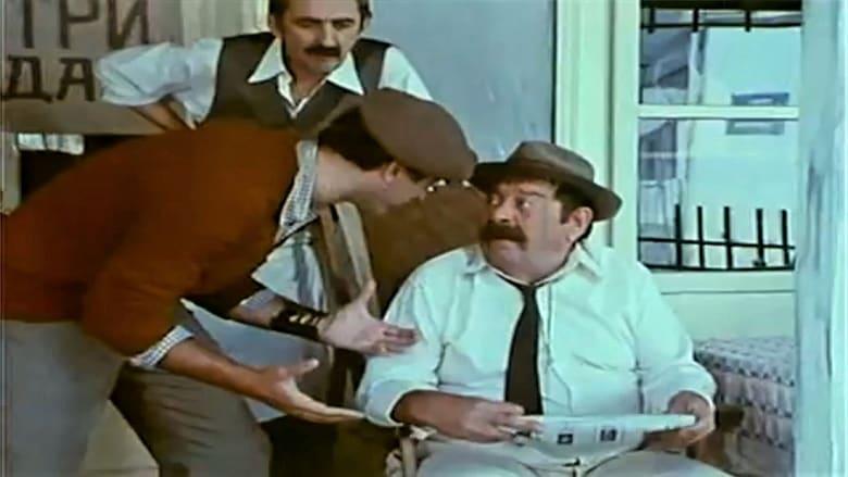 Više od igre (1974)