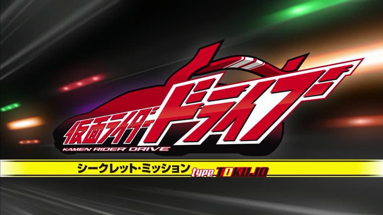 Kamen Rider Drive: Secret Mission - Type TOKUJO (2015)