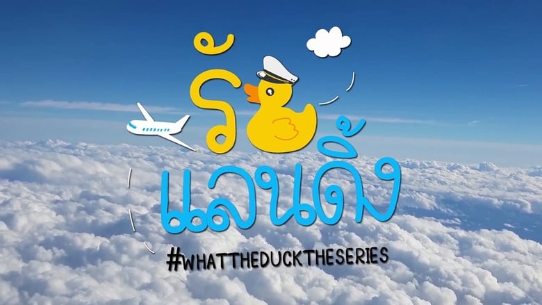 What the Duck: The Series (2018)