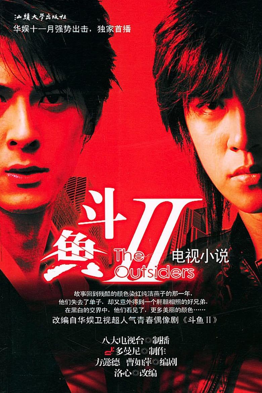 鬥魚 (2004)