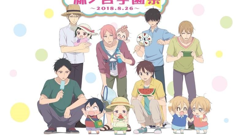 School Babysitters (2018)