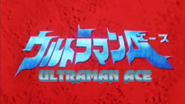 Ultraman Ace (1972)