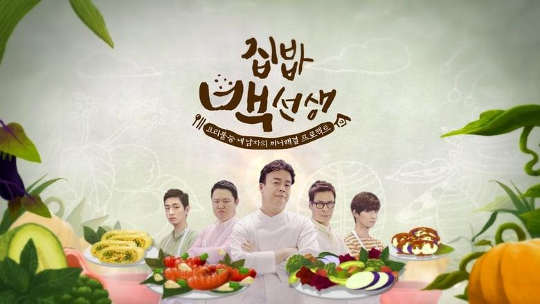 House Cook Master Baek (2015)
