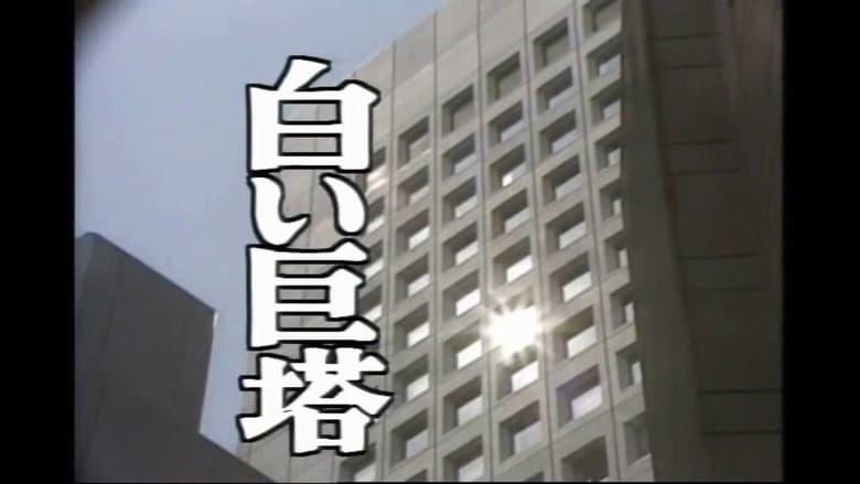 白い巨塔 (1978)