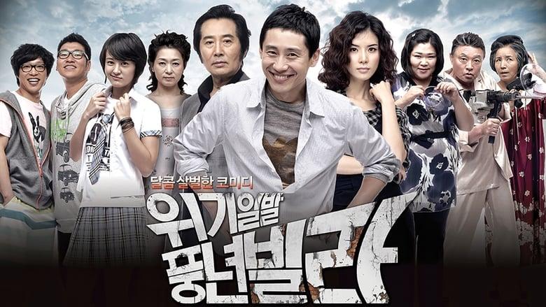 Harvest Villa (2010)