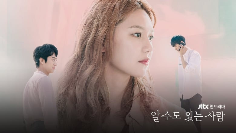 Someone You May Know (2017)
