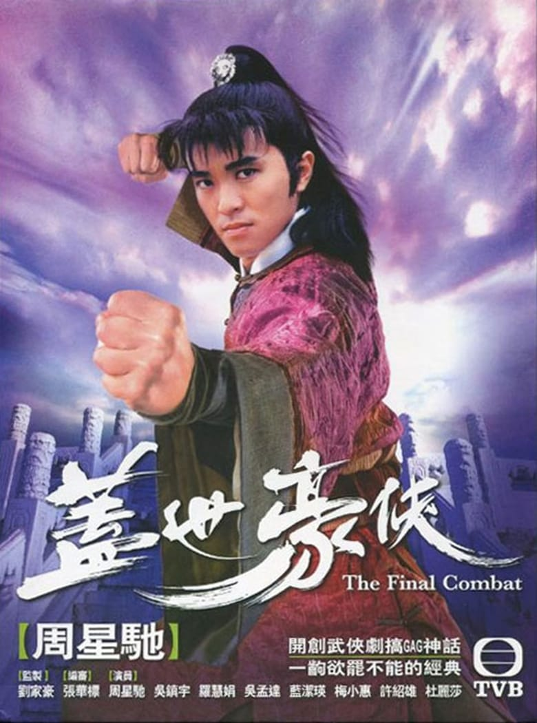 The Final Combat (1989)