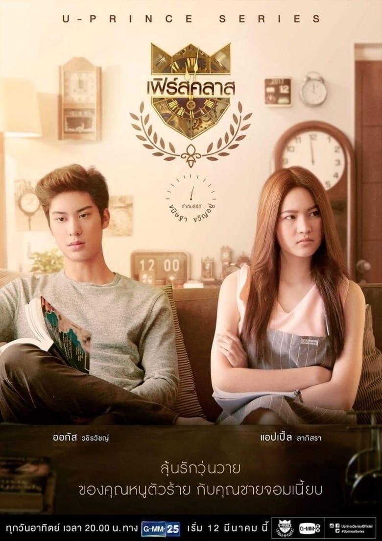 U-Prince Firstclass - The series (2017)